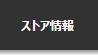 ストア情報